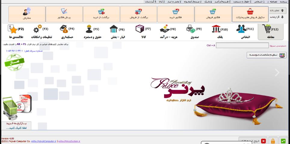 نرم افزار حسابداری پرنس11