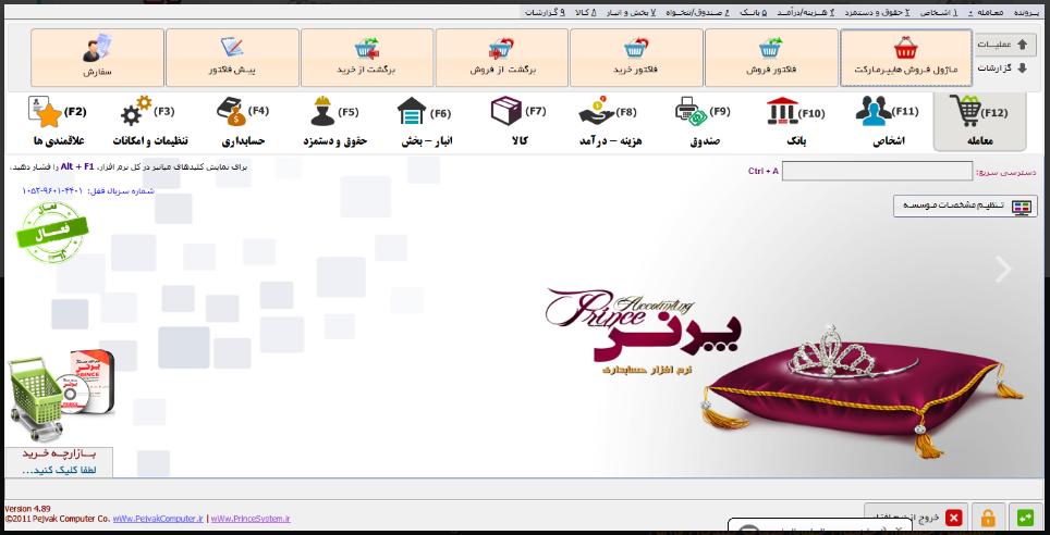 نرم افزار پرنس11
