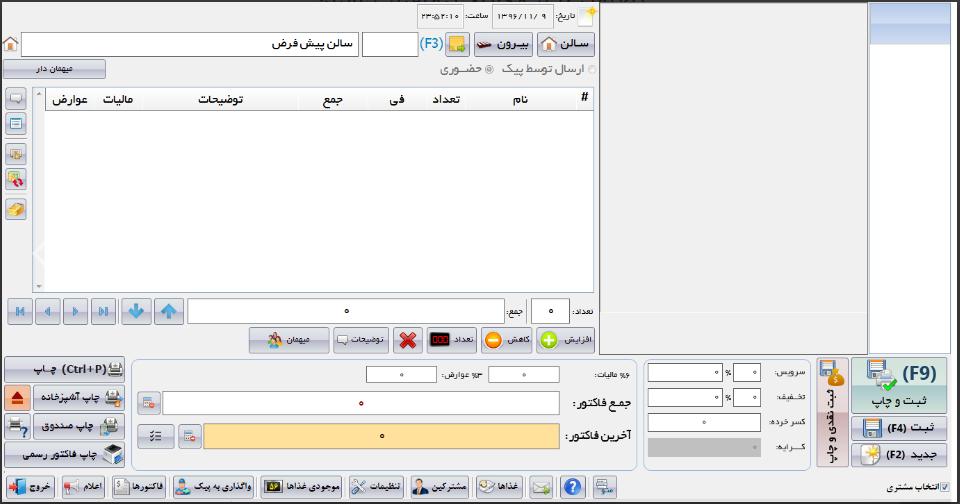 نرم افزار زعفران9