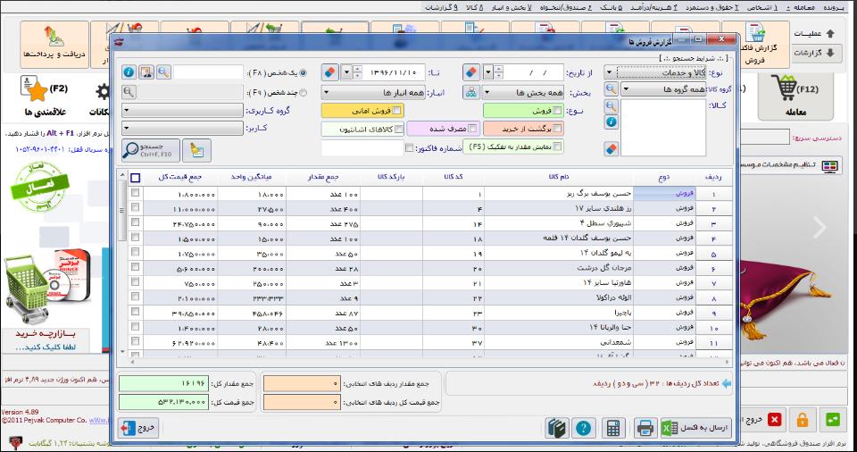 نرم افزار حسابداری پرنس14