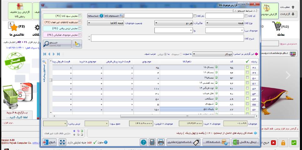 نرم افزار حسابداری پرنس15