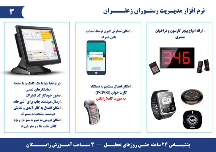 نرم افزار مدیریت رستوران زعفران